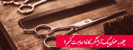 چطور به عنوان یک آرایشگر به کانادا مهاجرت کنیم؟