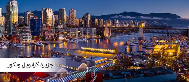 مکان های دیدنی ونکوور