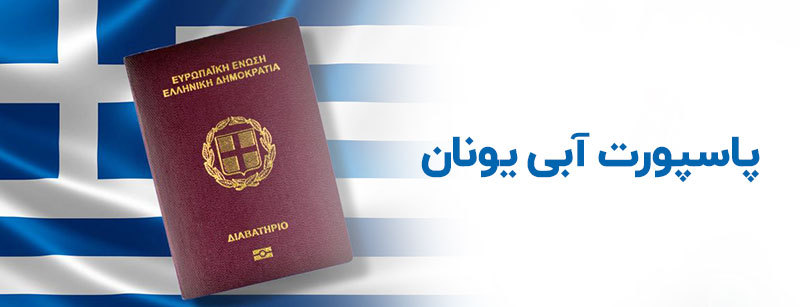 پاسپورت آبی یونان