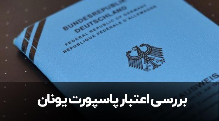 پاسپورت یونان معروف به پاسپورت آبی