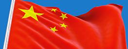 کار در چین، کشور فرصت های طلایی