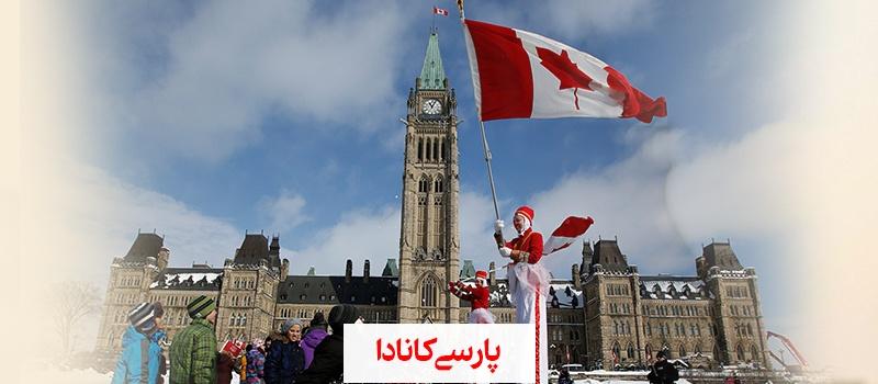 شرایط اخذ ویزای توریستی کانادا