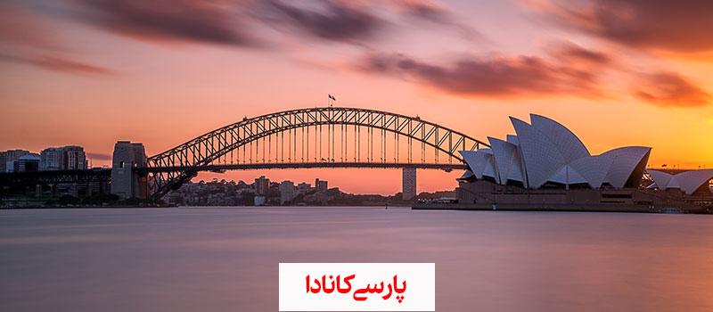 استرالیا سرزمین زیبایی ها