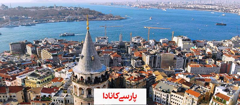 راحت ترین راه برای اخذ اقامت ترکیه