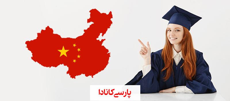 مهاجرت تحصیلی به چین