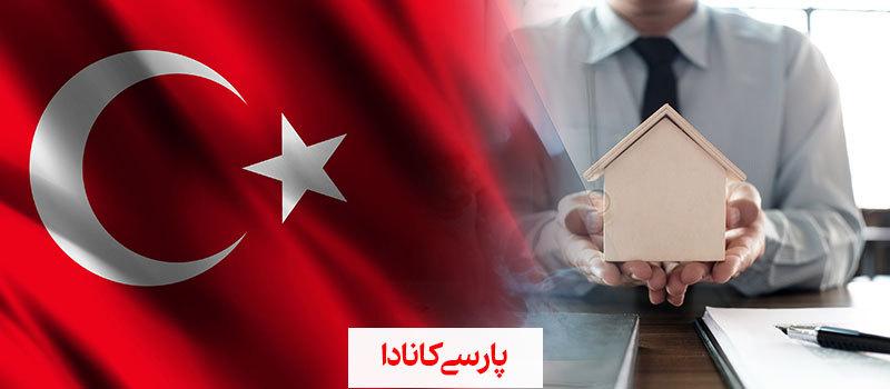 اخذ اقامت ترکیه از طریق خرید ملک