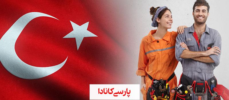 مهاجرت کاری به ترکیه