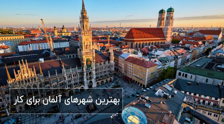 بهترین شهر آلمان برای کار