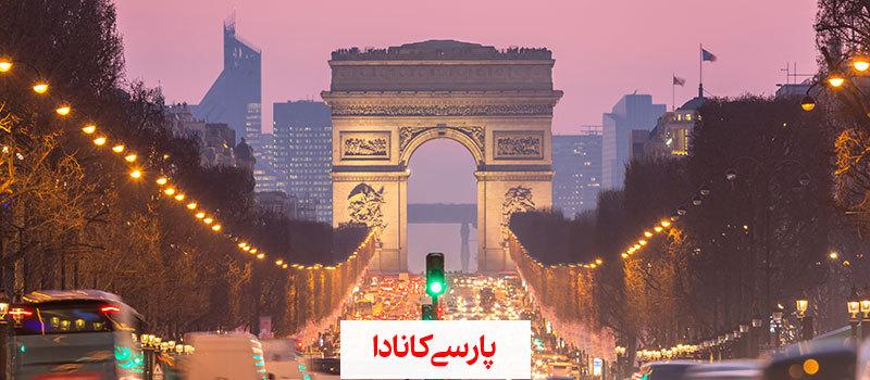 با قوانین شهر پاریس بیشتر آشنا شوید