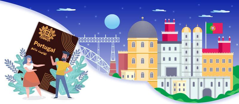 خرید ملک در پرتغال و بدست آوردن اقامت دائم آن