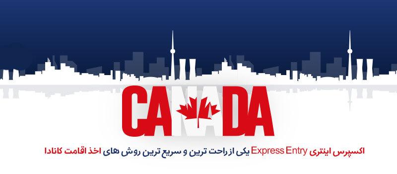 سیستم اکسپرس اینتری Express Entry یکی از راحت ترین روش های مهاجرت به کانادا