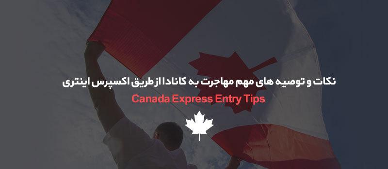 برای مهاجرت به کانادا از طریق اکسپرس اینتری به نکات آن توجه کنید!