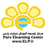 مرکز توسعه آموزش مجازی پارس