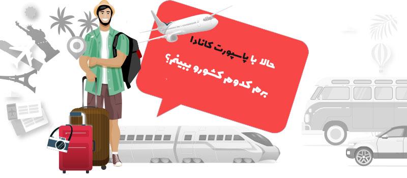 با مهاجرت به کانادا از طریق تولد می توانید پاسپورت کانادا را دریافت کنید و به کشورهای مختلف سفر کنید