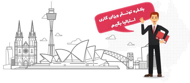 با ویزای 491 استرالیا به خوشحال ترین فرد جهان تبدیل شوید