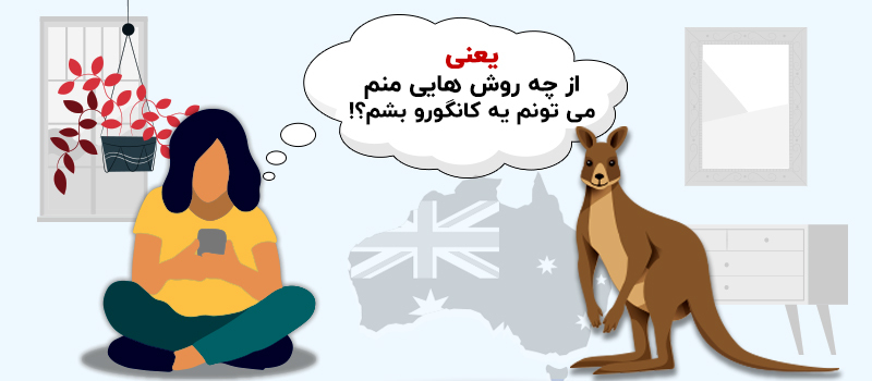 روش های مختلفی برای اخذ ویزای استرالیا و مهاجرت به این کشور وجود دارد