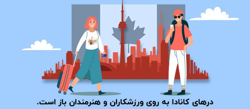 درهای کانادا به روی هنرمندان و ورزشکاران باز است!