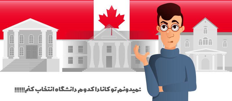 مزایای استفاده از برنامه کوآپ کانادا در دوران دانشجویی