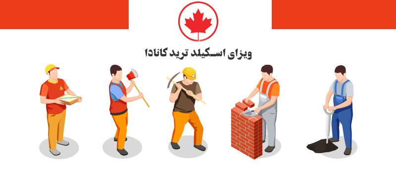 ویزای اسکیل ترید کانادا