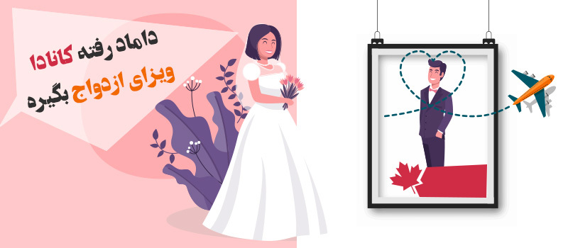 مهاجرت به کانادا 10