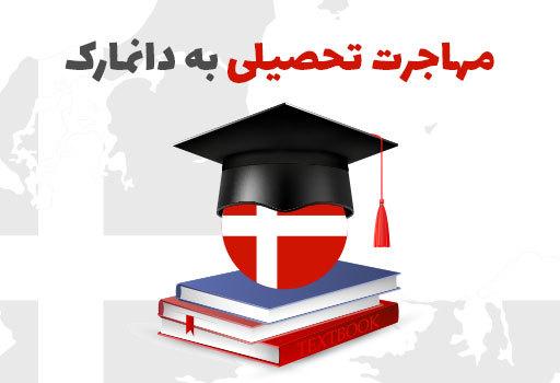 مهاجرت تحصیلی به دانمارک