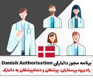 مهاجرت پرستاران، پزشکان و دندانپزشکان به دانمارک