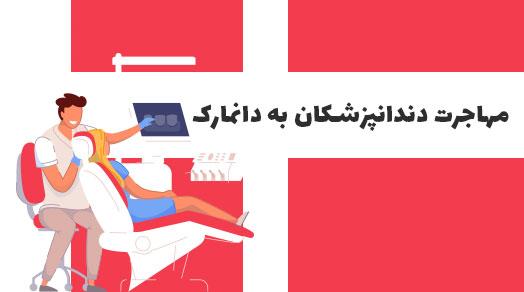 مهاجرت دندانپزشکان به دانمارک