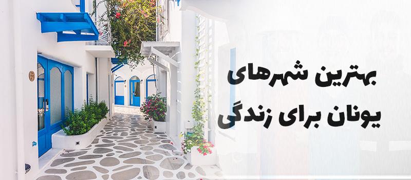 بهترین شهرهای یونان برای زندگی