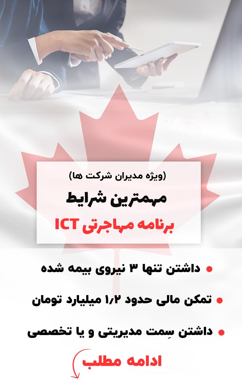 شرایط برنامه ICT کانادا (مهاجرت به کانادا ویژه مدیران)