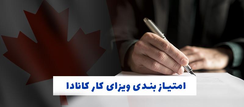 امتیازبندی ویزای کار کانادا