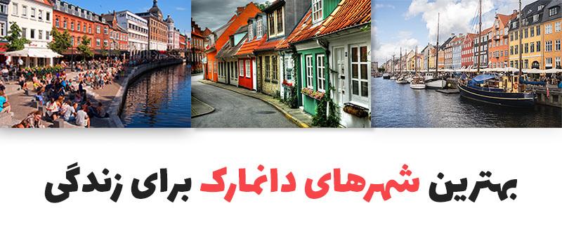 بهترین شهرهای دانمارک برای زندگی