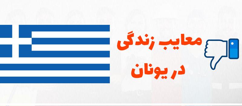 معایب زندگی در یونان