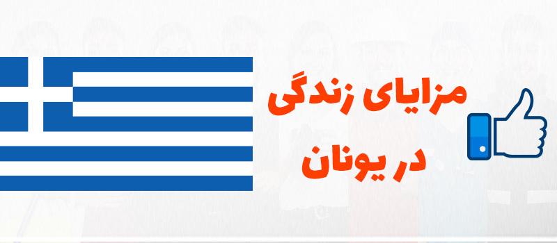 مزایای زندگی در یونان