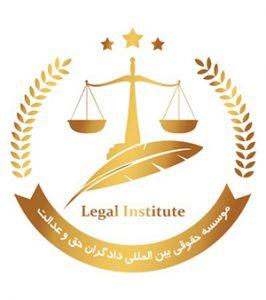 موسسه حقوقی دادگران حق و عدالت