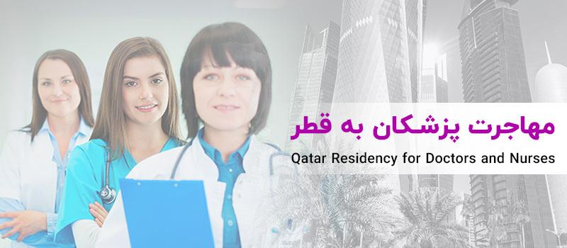 مهاجرت پزشکان به قطر
