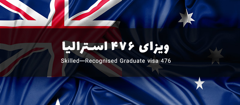 ویزا 476 استرالیا