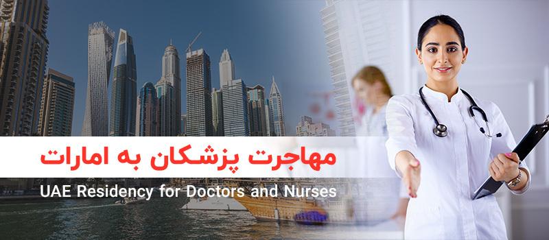 مهاجرت پزشکان به امارات