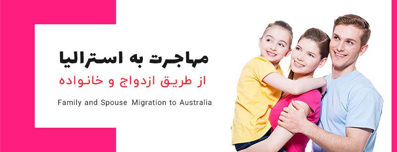 مهاجرت به استرالیا از طریق ازدواج و خانواده