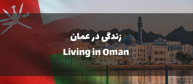 زندگی در عمان