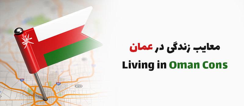 معایب زندگی در عمان