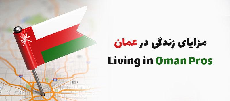 مزایای زندگی در عمان