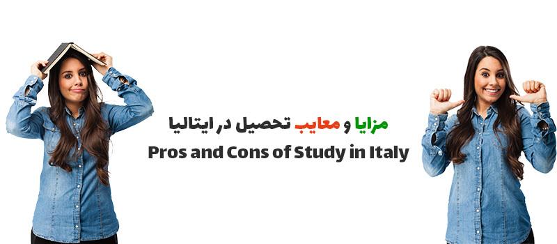 مزایا و معایب تحصیل در ایتالیا