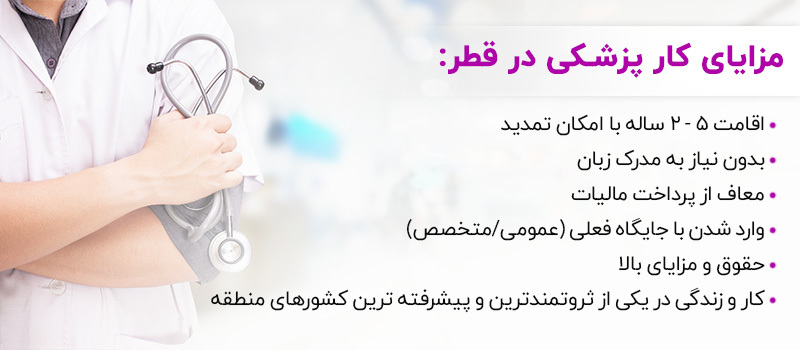 مزایای کار پزشکی در قطر