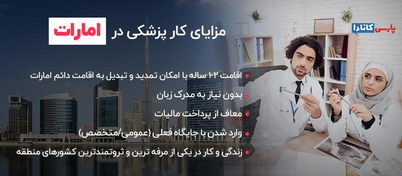 مزایای کار پزشکی در امارات