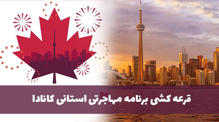 بزرگترین قرعه کشی برنامه مهاجرتی استانی PNP کانادا برگزار شد