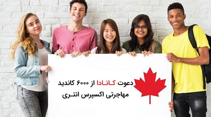 دعوت کانادا از 6000 کاندید مهاجرتی اکسپرس انتری
