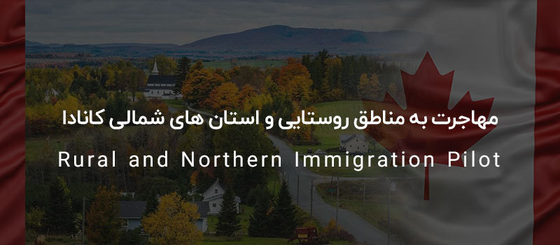 مهاجرت به مناطق روستایی و استان های شمالی کانادا
