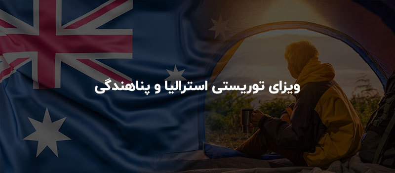 ویزای توریستی استرالیا و پناهندگی