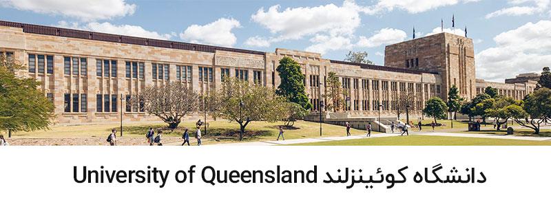 دانشگاه کوئینزلند University of Queensland))