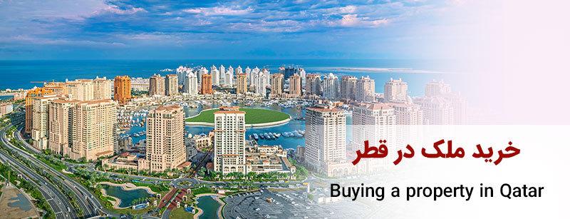 با خرید ملک در قطر می توانید اقامت این کشور را بگیرید